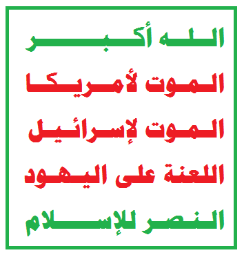 "Houthi Flag-""God is great, death to the US, death to Israel, curse the Jews, and victory for Islam."""